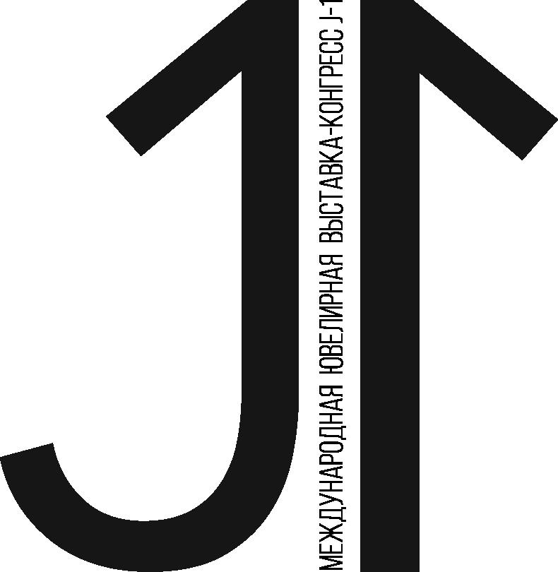 Международная ювелирная выставка-конгресс «J1»